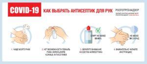 koronavirus-antis